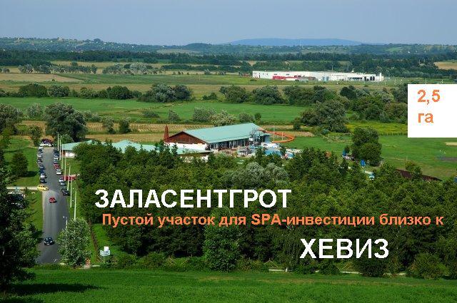 Инвестиционный проект, термальный СПА курорт pядом с ХЕВИЗ-ом, Венгрия
