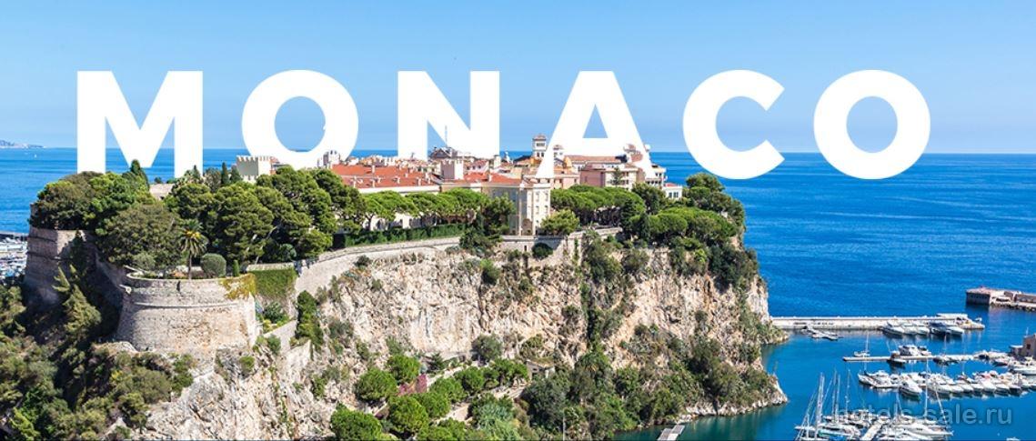 Предложение для тех, кто хочет иметь свою компанию и раскрученный бренд в Монако!